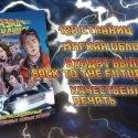 Краудфандинг: комиксы «Назад вбудущее» нарусском языке
