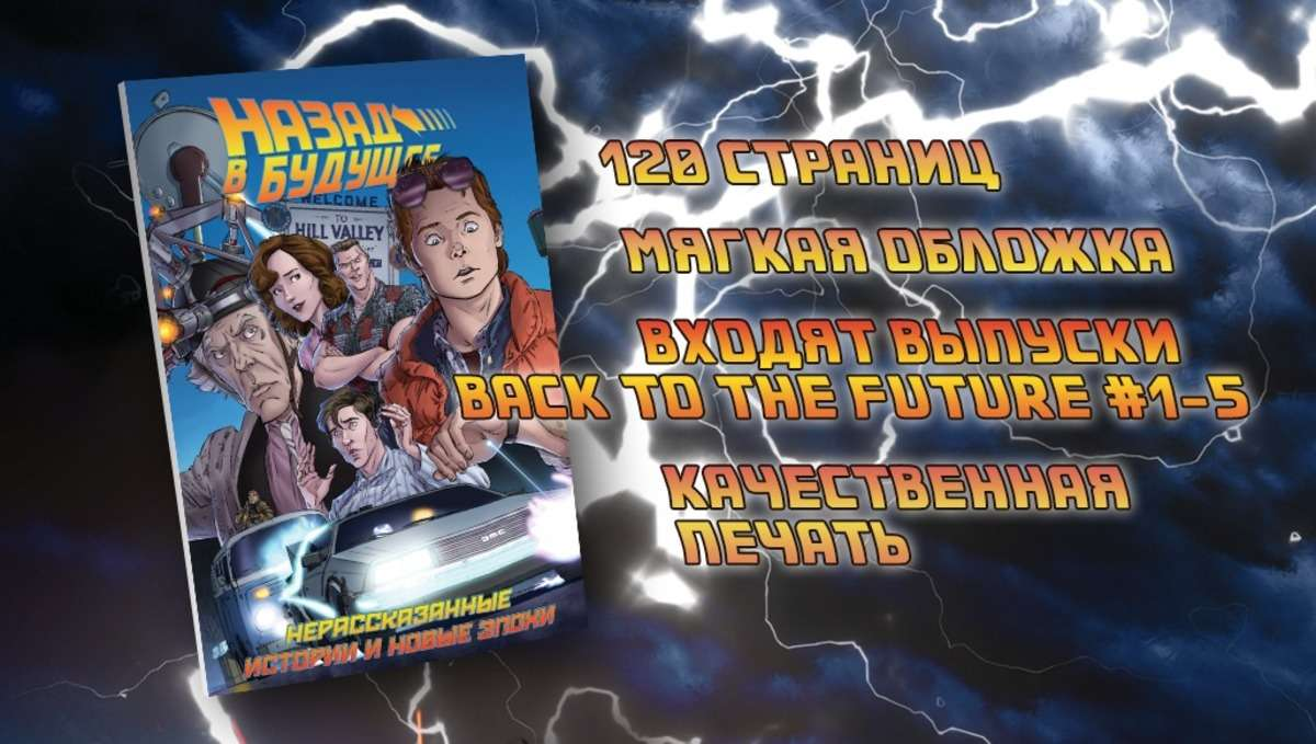 Комиксы «Назад в будущее» планируют выпустить на русском языке