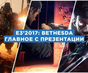 E3 2017: главное с презентации Bethesda