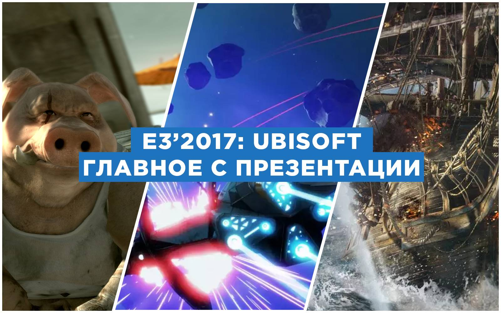 E3 2017: главное с презентации Ubisoft
