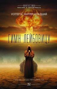 Уолтер М. Миллер-младший «Гимн Лейбовицу»