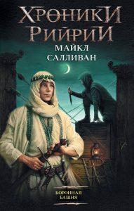 Майкл Салливан «Коронная башня»