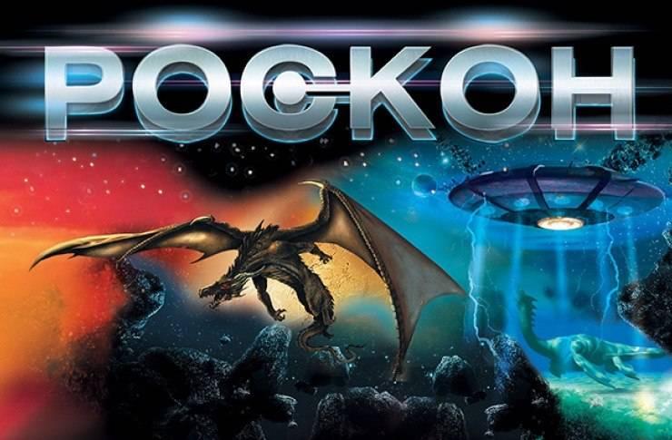 Московский фестиваль фантастики «Роскон» не состоится в этом году