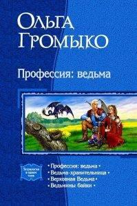 Беседа с Ольгой Громыко 2