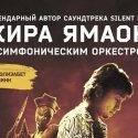 Композитор Акира Ямаока снова даcт концерты в России. С оркестром