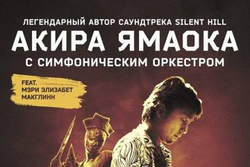 Акира Ямаока снова даёт концерты в России