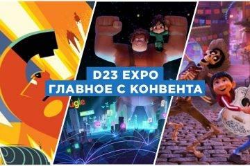 D23 Expo: сиквелы «Ральфа», «Суперсемейки» и новый проект Pixar