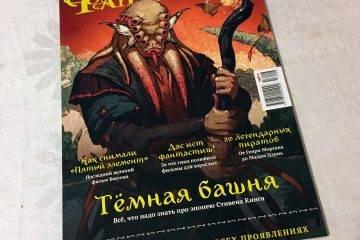 Мир фантастики №168 (Август 2017)