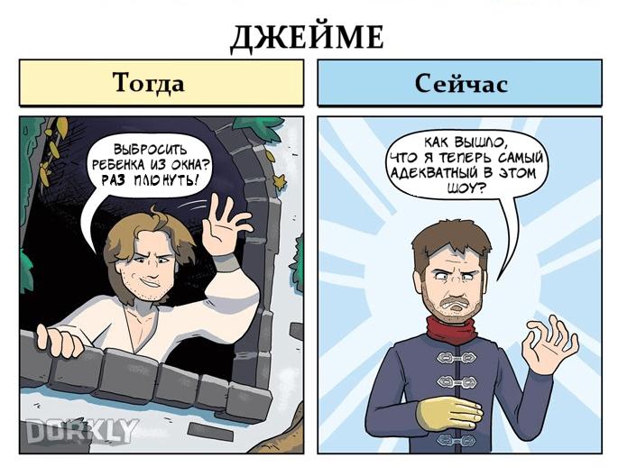 https://www.mirf.ru/wp-content/uploads/2017/07/Igra-prestolov-ranshe-teper2.png