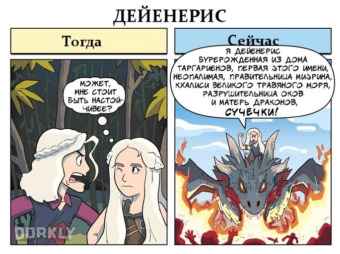 Igra-prestolov-ranshe-teper4.png