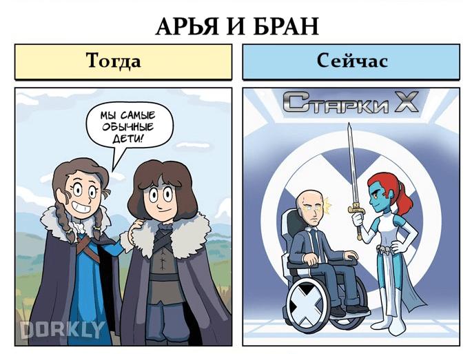 Igra-prestolov-ranshe-teper5.png