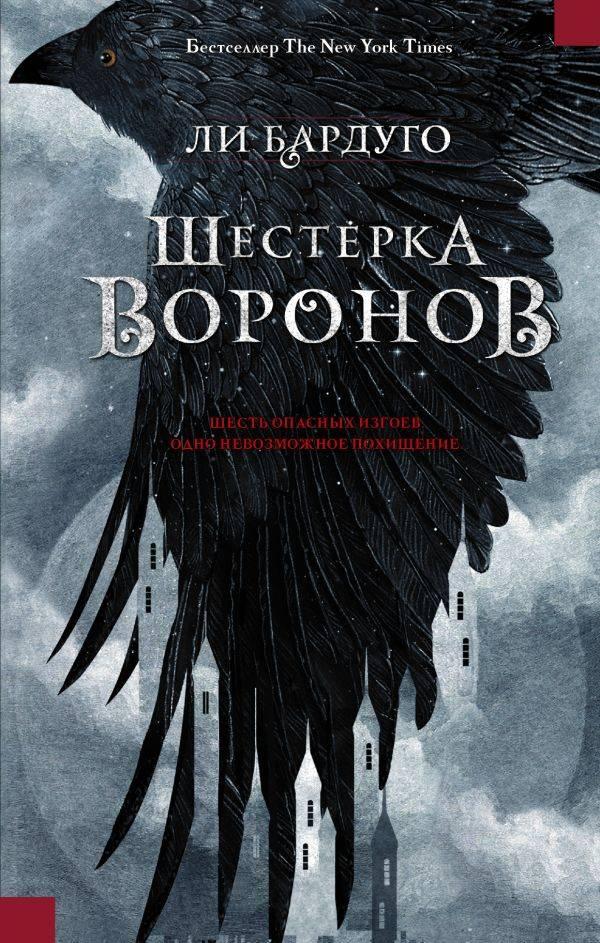 Ли Бардуго «Шестёрка воронов»