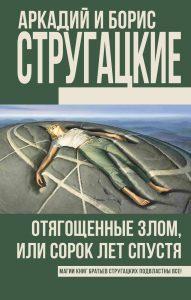 Аркадий и Борис Стругацкие «Отягощённые злом, или Сорок лет спустя»