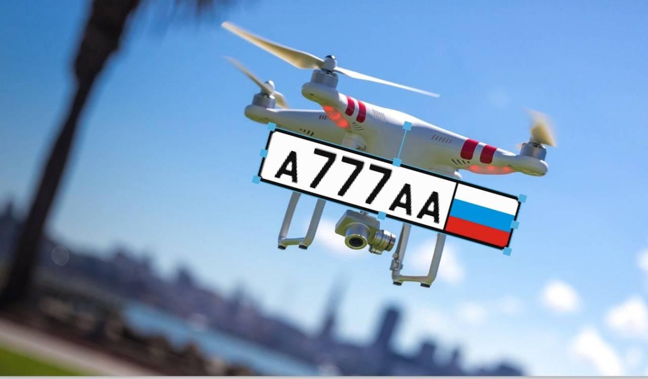 В России вступила в силу обязательная регистрация беспилотников 1