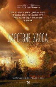 Антология «Царствие Хаоса»
