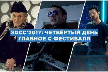Comic Con 2017: «Доктор Кто», «Пространство» и «Проповедник»
