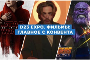 D23 Expo: «Последние джедаи», «Аладдин» и «Война бесконечности»