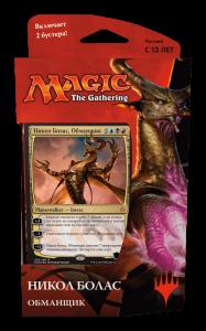 Час разрушения. Как мы ходили на презентацию нового набора Magic: The Gathering 1