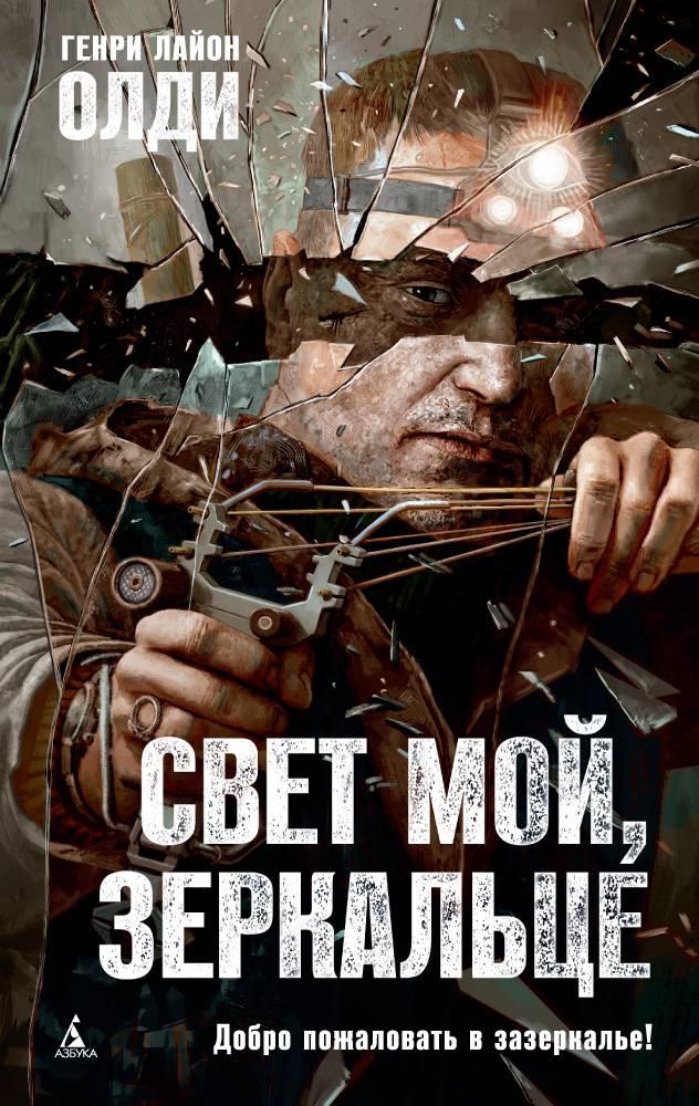 Генри Лайон Олди «Свет мой, зеркальце»