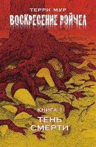 «Воскресение Рэйчел»: комикс-ужастик в духе Кроненберга