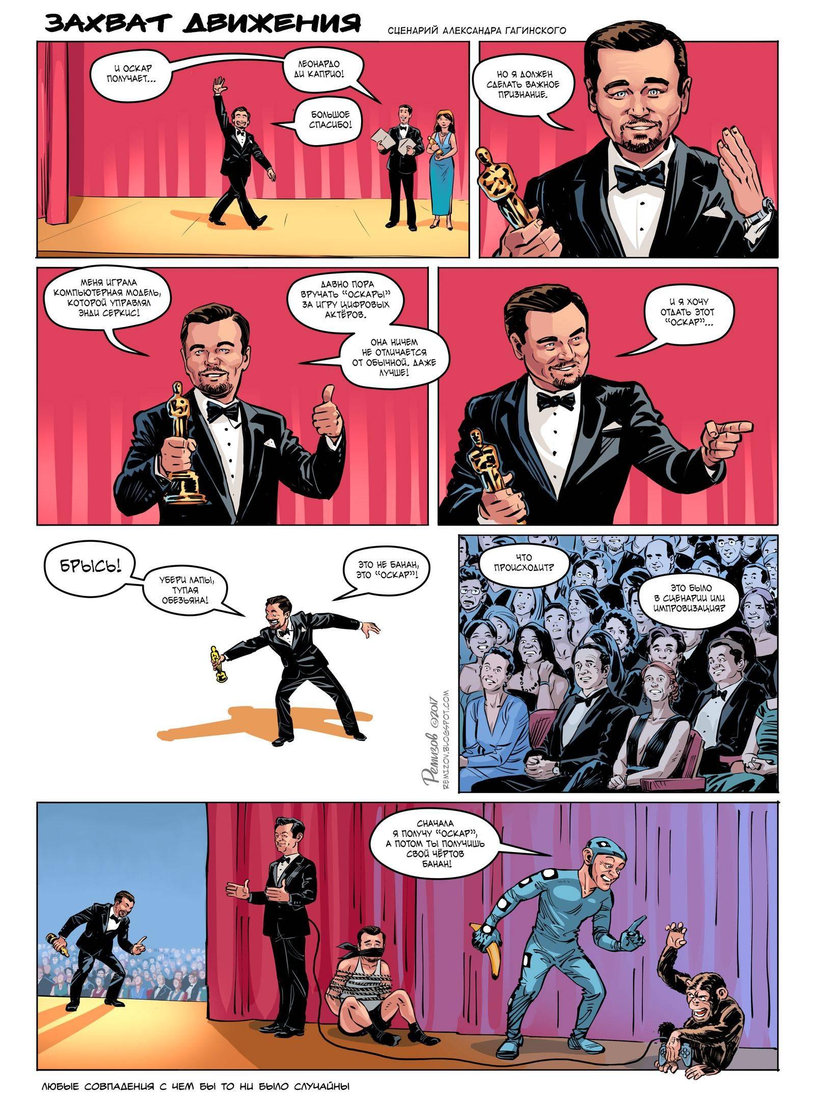 Комикс: Захват движений 1