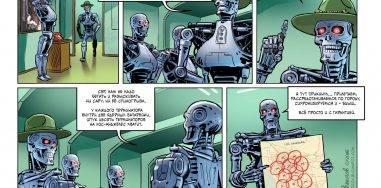 Комикс: Хитрый план Скайнета