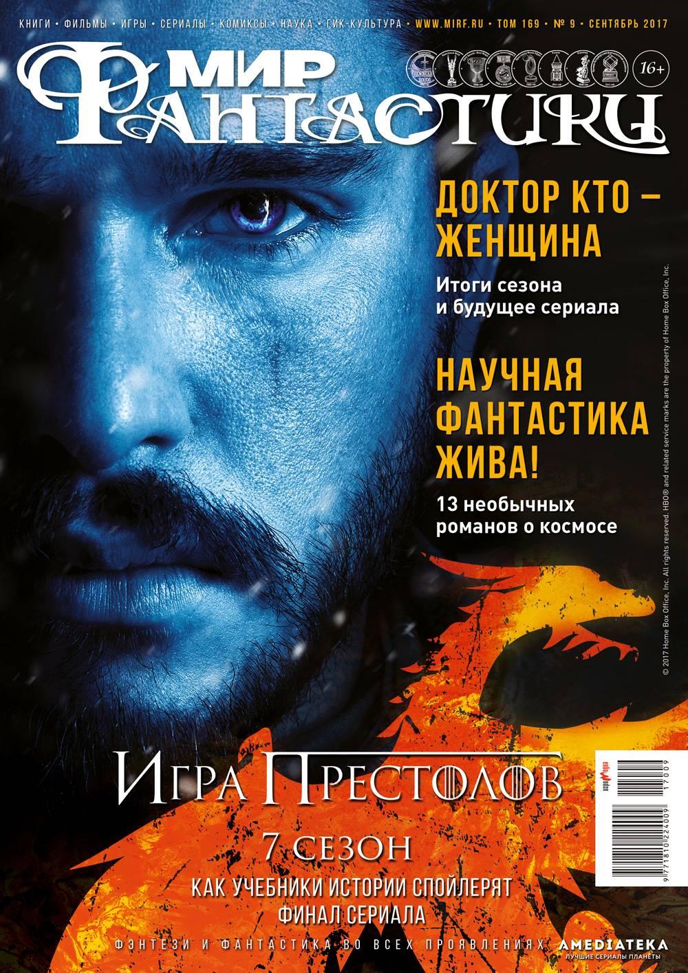 Мир фантастики №169 (сентябрь 2017)