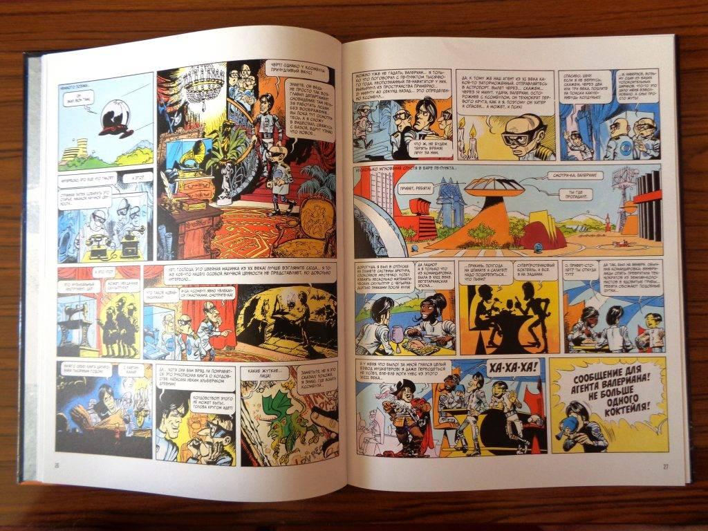 Комикс «Валериан»: добрая наивная фантастика 6