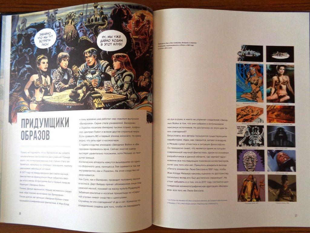 Комикс «Валериан»: добрая наивная фантастика 9
