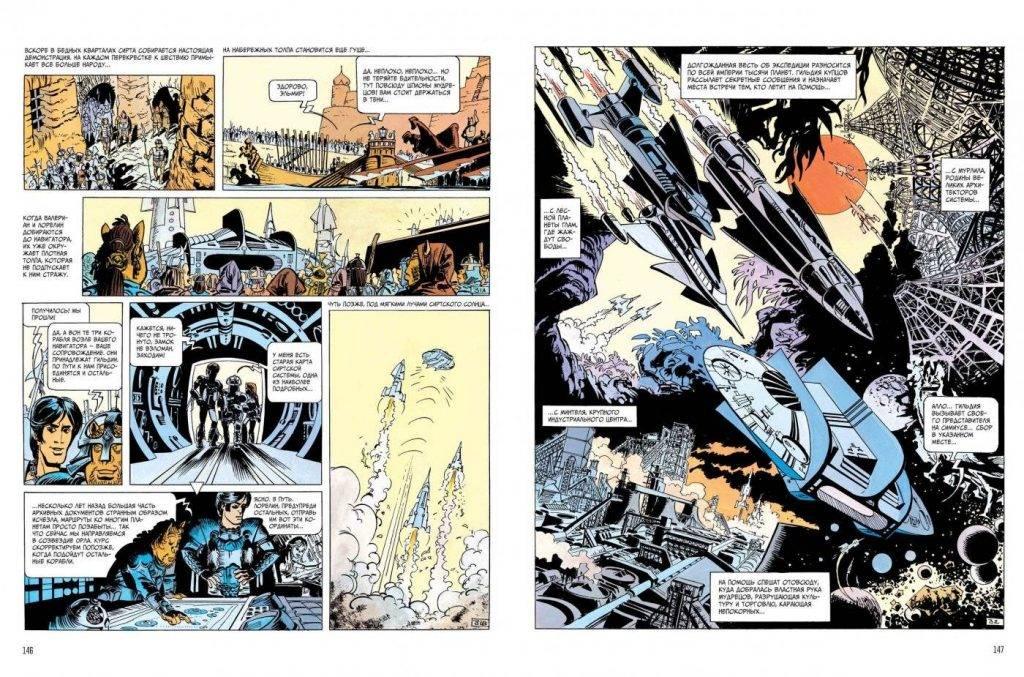 Комикс «Валериан»: добрая наивная фантастика 5