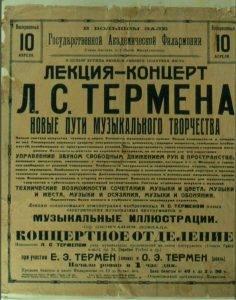 Лев Термен итерменвокс: самый фантастический музыкальный инструмент 3