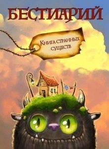 Бестиарий. Книга странных существ