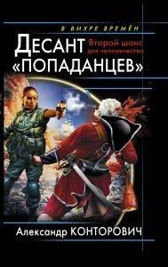 Книги про попаданцев: проблемы и штампы 7