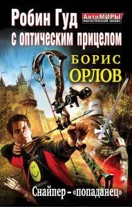 Книги про попаданцев: проблемы и штампы 9