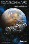 Ким Стэнли Робинсон «Зелёный Марс • Голубой Марс»