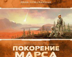 Покорение Марса
