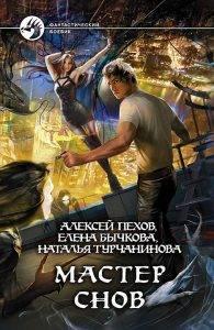 Алексей Пехов «Мастер снов»