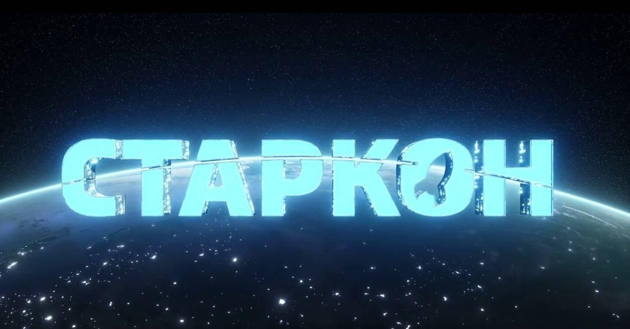 Фестиваль фантастики «Старкон» вернётся осенью, несмотря надолги