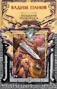 Вадим Панов «Поцелуй Уробороса»