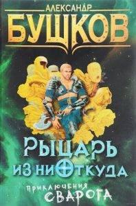 Книги про попаданцев: проблемы и штампы 6