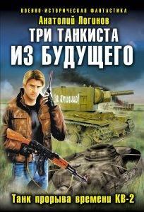 Книги про попаданцев: проблемы и штампы 13