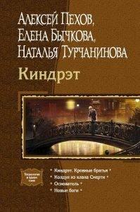 Алексей Пехов, Елена Бычкова, Наталья Турчанинова «Киндрэт»