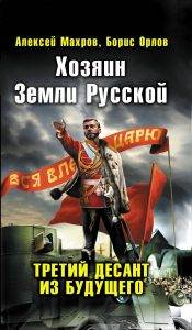 Книги про попаданцев: проблемы и штампы 14