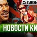 Видео: Новости кино от 27 сентября (Терминатор 6, Акира, Оскар, Хранители, Смерть Сталина)