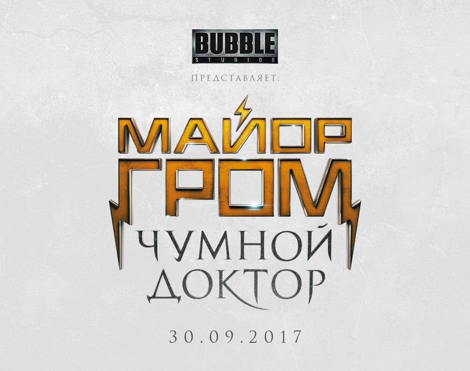 На Comic Con Russia представят фильм «Майор Гром: Чумной доктор»
