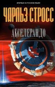 Чарльз Стросс «Акселерандо»