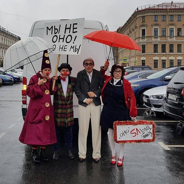 Питерские клоуны провели протестно-юмористическую акцию «Оно — говно»