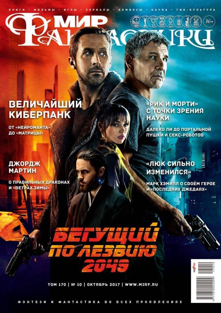 Мир фантастики №170 (Октябрь2017)