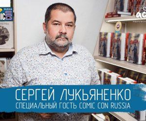 Сергей Лукьяненко посетит Comic Con Russia 2017 1