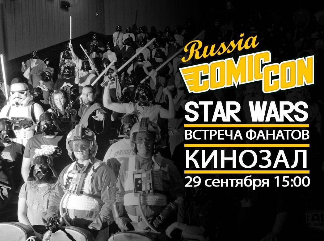 Вот кто приедет на Comic Con Russia 2017 2